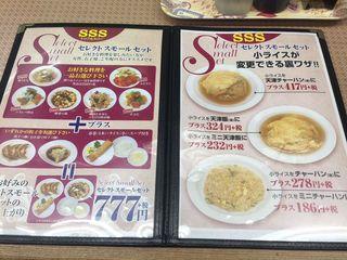 餃子の王将 新瑞橋店3.JPG