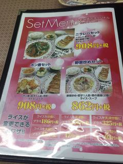餃子の王将 新瑞橋店4.JPG