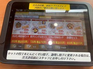 餃子の王将 東浦店2.jpg