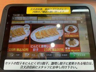 餃子の王将 東浦店3.jpg