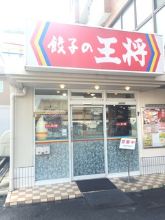 餃子の王将 植田店.JPG