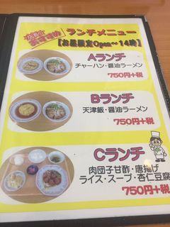 餃子の王将 滝子店2.JPG