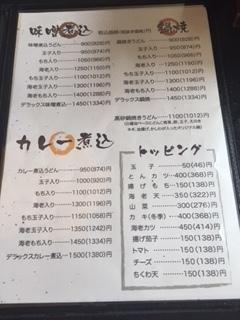 高砂3.JPG