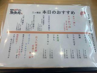 魚魚丸 さざ波亭 三ヶ根店3.jpg