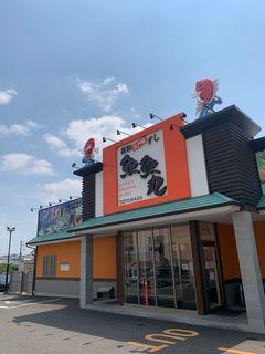 魚魚丸 鹿山店.jpg