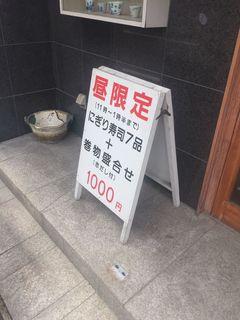 鮨廣1.JPG