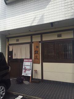 麺 銀三.JPG