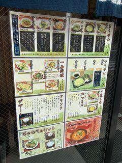 麺屋 ちゅうべぇ〜2.jpg