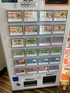 麺屋 まる玉 浄水店1.jpg