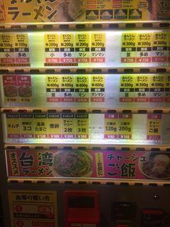 麺屋 まんてん1.JPG