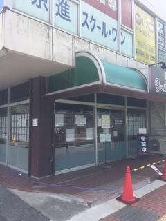 麺屋 五七屋.JPG