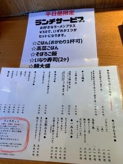 麺屋 喜多楽2.jpg