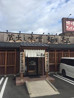 麺屋 壱正.JPG