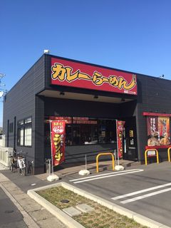 麺屋ここいち 野並店.JPG