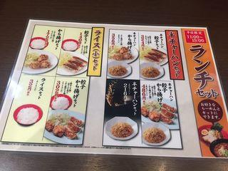 麺屋ここいち 野並店3.JPG