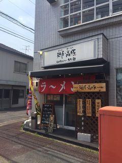 麺屋・高豚.JPG