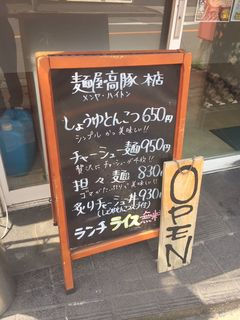 麺屋・高豚1.JPG