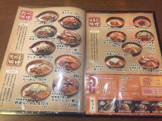 麺屋壱正 小牧店2.JPG