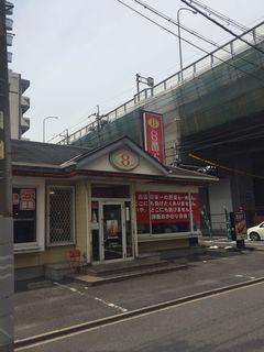 8番らーめん 岩塚店.JPG