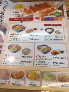 8番らーめん 岩塚店2.JPG